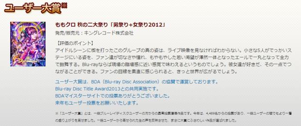 DEGジャパン:第6回DEGジャパン・アワード ブルーレイ大賞受賞作品