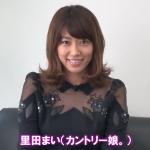 【ハロプロ】里田まい渡米でカントリー娘。、11年ぶり新メンバーオーディション開催 まだいたの???