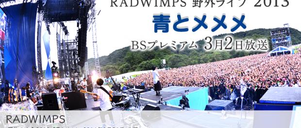 RADWIMPS、めったにないテレビ出演…初の野外ライブに東北が涙 3月2日にNHK BSプレミアムでライブ「青とメメメ」の模様を放送