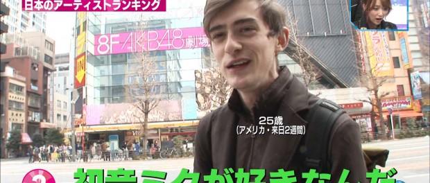 【悲報】Mステ 外国人が好きな日本のアーティスト 1位AKB48 2位初音ミク 3位浜崎wwwwwww(Mステ AKB48 前しか向かねえ 20140207 動画あり)