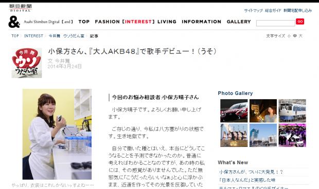 cache  小保方さん、『大人AKB48』で歌手デビュー!(うそ) - 今井舞 ウソうだん室 - 朝日新聞デジタル&M