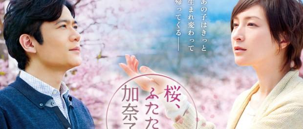 佐村河内守氏が音楽を担当した映画『桜、ふたたびの加奈子』DVDの出荷停止に苦しむ原作者・新津きよみさん