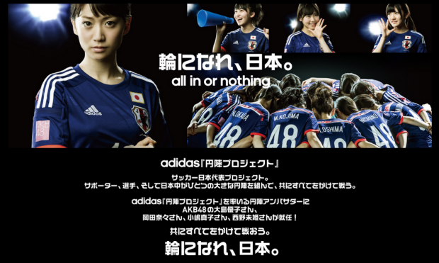 adidas 「円陣プロジェクト」サイト 輪になれ、日本。All in or nothing