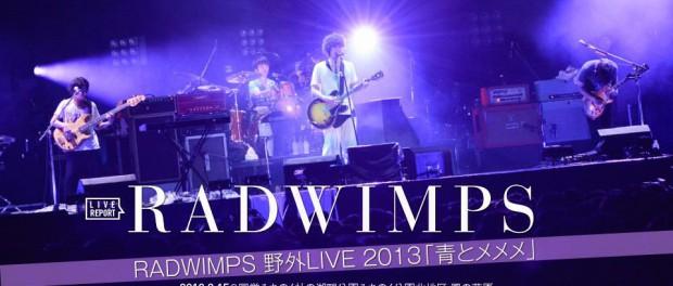 3月2日にNHK-BSで放送された「RADWIMPS 野外ライブ2013 青とメメメ」の再放送が決定!4月18日0時~