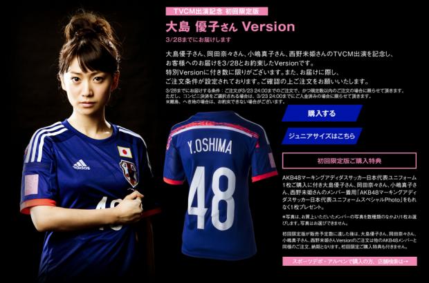 AKB48マーキングアディダスサッカー日本代表ユニフォーム 初回限定 大島優子バージョン