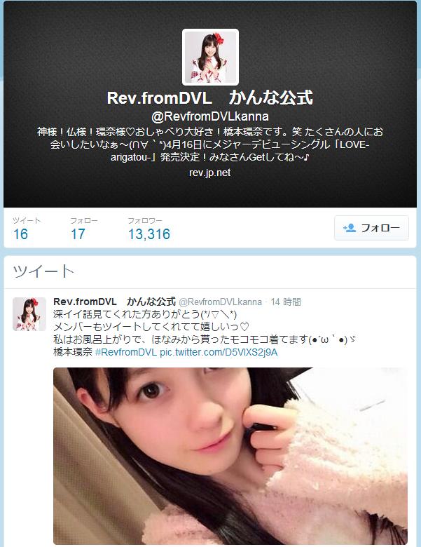 Rev.fromDVL かんな公式  RevfromDVLkanna さんはTwitterを使っています