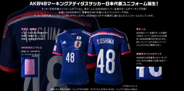 AKB48マーキングアディダスサッカー日本代表ユニフォーム