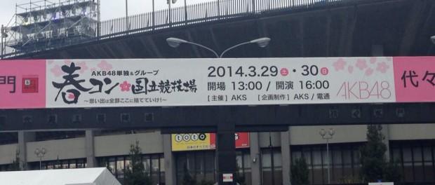 【12時現在】AKB48 国立競技場ライブ2日目はあいにくの雨模様 雨対策をしっかりとして、お出かけください