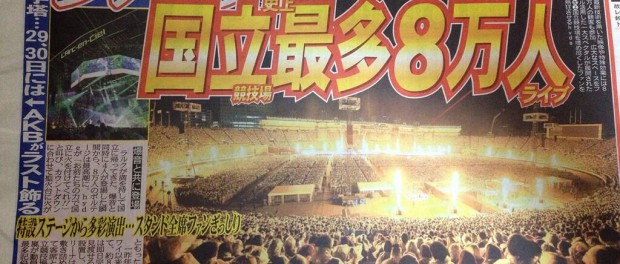 ラルク、国立競技場史上最多8万人ライブ!8月13日に新曲EVERLASTING、秋にこの日のライヴ映像のリリースが決定、12月には2012年ワールドツアードキュメントが映画化(ニュース、スポーツ新聞まとめ)