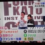 めざましテレビ、4月からデイリーテーマソング制に flumpool、西野カナ、ファンキー加藤、SEKAI NO OWARI、JUJU、遊助が日替わりで担当