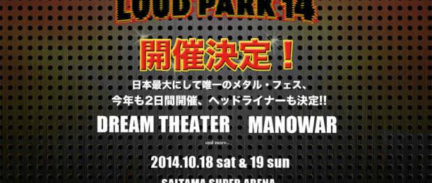LOUD PARK 14、10/18-19の2days開催決定 ヘッドライナーはDREAM THEATERとMANOWAR