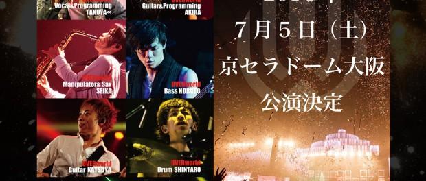 UVERworld、京セラドーム大阪公演決定!!6人になって初(バンドとして2度目の)ドームの大舞台に立つ