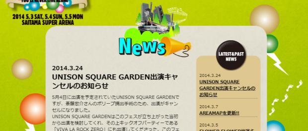 UNISON SQUARE GARDEN・ボーカル斎藤宏介がポリープ手術のためロックフェス「VIVA LA ROCK」への出演辞退
