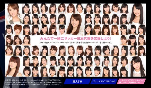 AKB48マーキングアディダスサッカー日本代表ユニフォーム AKB48メンバーバージョン