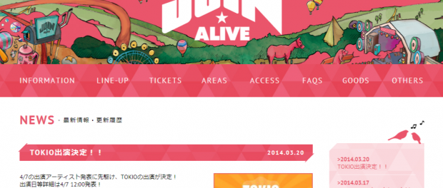 TOKIOがサマソニwwwwwwww 20周年の今年は2大夏フェス「SUMMER SONIC」「JOIN ALIVE」の出演を皮切りに、ベストアルバムの発売、単独ツアーも