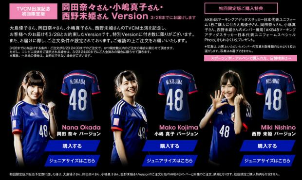 AKB48マーキングアディダスサッカー日本代表ユニフォーム 初回限定 岡田奈々・小嶋真子・西野未姫バージョン