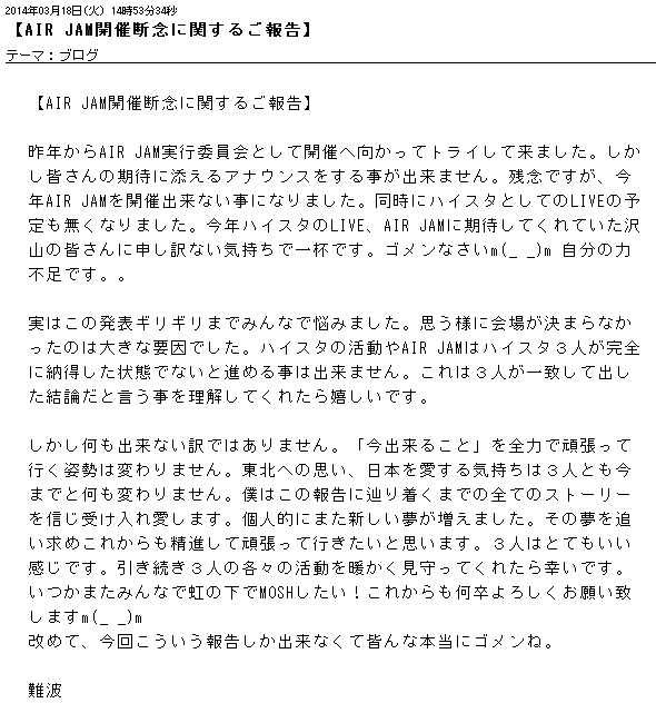 【AIR JAM開催断念に関するご報告】|難波章浩ブログ「STAY GOLD」