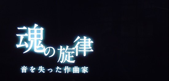 NHK、佐村河内守氏を取り上げた「NHKスペシャル」についての検証報告を16日の「とっておきサンデー」で放送へ