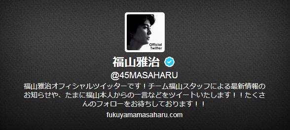 福山雅治、オフィシャルTwitter開始 但し、ニューアルバム『HUMAN』の宣伝の模様