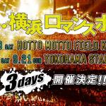ポルノ、15周年ツアーファイナルで9月のスタジアムライブ「ロマンスポルノ」発表!