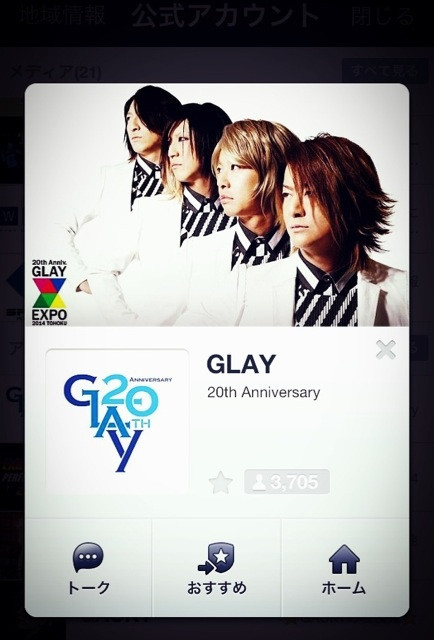 glay-line