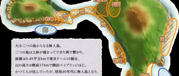 【訃報】DASH島、地震で倒壊か【TOKIO】