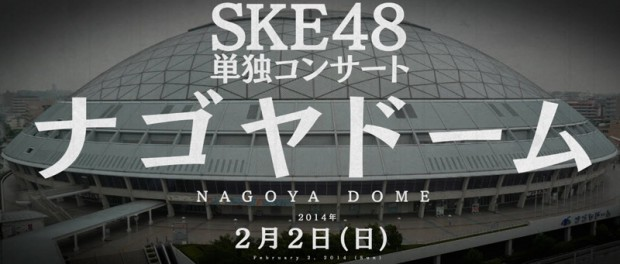 SKE48に観客動員数負けたら・・・中日ナインに危機感