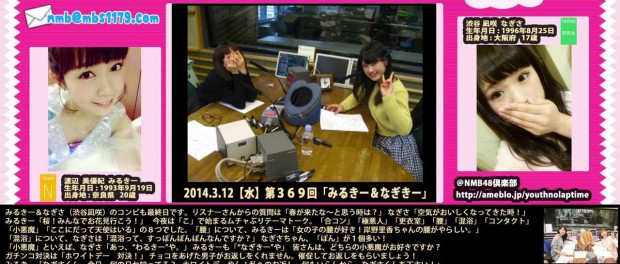 NMB48のコロコロこと渡辺美優紀の「NMB48のTEPPENラジオ」が4月から1時間枠に出世!・・・・・あ、あれ?解雇は?