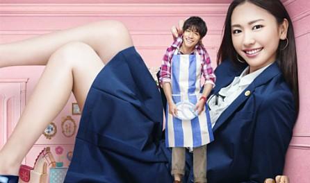 新垣結衣、関ジャニ∞・錦戸亮と破局か
