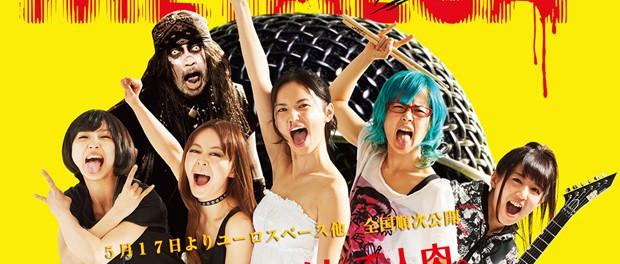 元SHAZNAのベース・NIY、映画『メタルカ -METALCA-』でゾンビ役 ←扱いワロタwwwwwwww