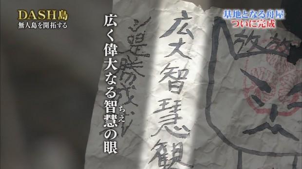 tokio-dash-09