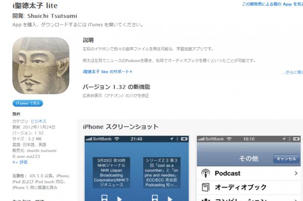 iTunes の App Store で配信中の iPhone、iPod touch、iPad 用 i聖徳太子 lite