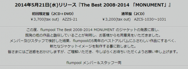 flumpool 5th Anniversary Year!5月21日、初のベストアルバムリリース!『The Best 2008-2014 「MONUMENT」』