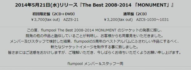 flumpool 5th Anniversary Year!5月21日、初のベストアルバムリリース!『The Best 2008-2014 「MONUMENT」』