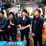 4月18日、ミニステは嵐!(画像 動画あり) ジャニーズWEST、NMB48も