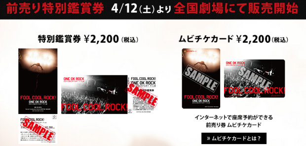 TICKET|『FOOL COOL ROCK! - ONE OK ROCK DOCUMENTARY FILM』OFFICIAL SITE