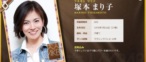 大人AKB・塚本まり子(37歳主婦)に過去のバンド活動説浮上!the LUCY Diamondのまりこではないかと話題