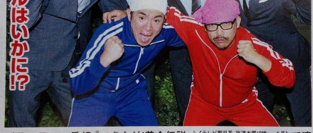 Kis-My-Ft2の目立たない4人「舞祭組」が黄金伝説でサバイバル生活!