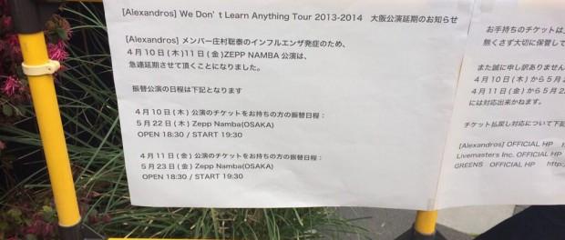 [Alexandros]、改名後初ライブとなるはずだった本日のZepp Nambaの公演がメンバー庄村聡泰のインフルエンザ発症により急遽延期