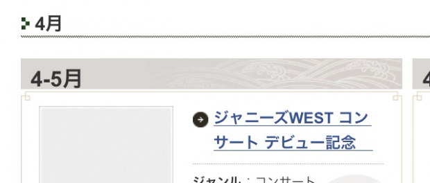 ジャニーズWESTデビューコンサート決定? 松竹のイベント情報に載るもすぐに消される。フライングか