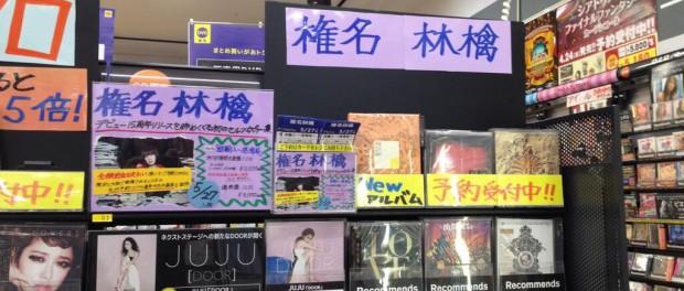 某CDショップの椎名林檎の誤字がじわじわくるwwwwww(画像あり)
