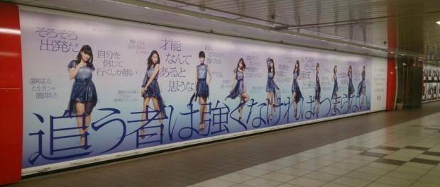 モー娘。が新宿駅に意味不明な広告wwwwwww「追う者は強くなければ、つまらない。」(画像あり)