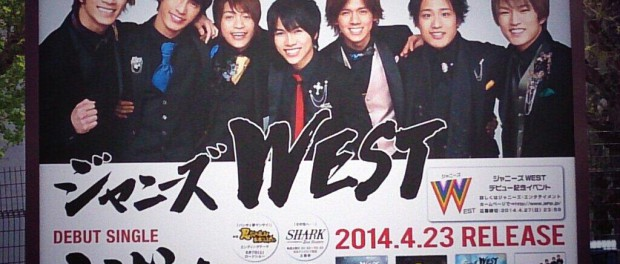 ジャニーズWEST、デビューまであと1週間!CD宣伝看板が各地に増殖中