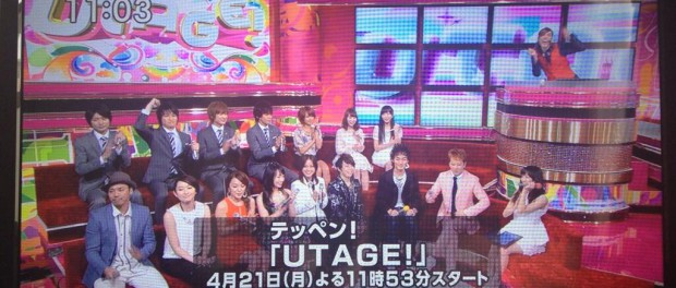 SMAP中居正広×AKB48渡辺麻友、新歌番組「UTAGE!」4月21日スタート ゲストにSMAP、相川七瀬、T.M.Revolution、舞祭組、水樹奈々ら