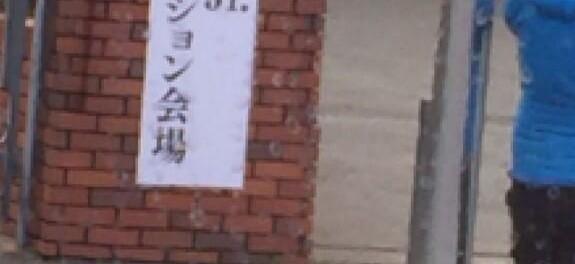 ジャニーズJr.のオーディション会場が女子校という罠wwwwwwwwwwwwwww(画像あり)