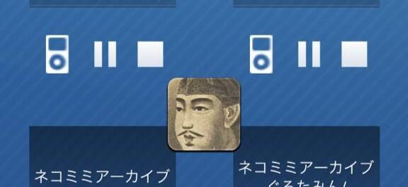 聖徳太子という音楽アプリが話題 最大4曲まで同時再生可能 なにこれカオスwwwwww