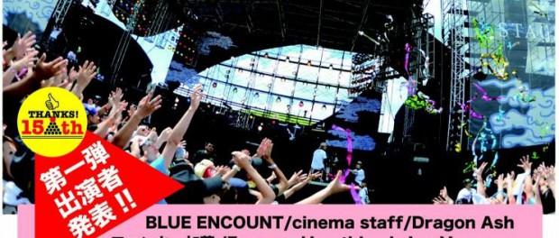 四国の夏フェスMONSTER baSH 2014、第一弾出演者発表!Dragon Ash、cinema staff、HIATUS、マキシマムザホルモン、ケツメイシ、キュウソネコカミ、ゲスの極み乙女ら21組