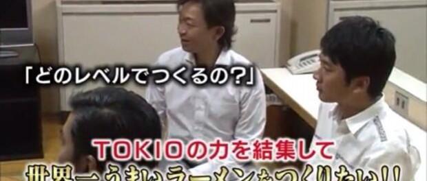 鉄腕DASHの新企画「世界一うまいラーメンをつくれるか」でのTOKIOの発言が超絶話題!サマソニでのラーメン屋出店くるか?wwwwwww 17.1%の高視聴率!(動画あり)