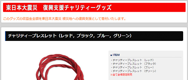B'z、LIVE-GYM Pleasure 2013 -ENDLESS SUMMER-におけるチャリティーブレスレットの全収益金1,590万円を震災復興団体に寄付
