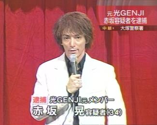 元ジャニーズたちの光と陰……元光GENJI・赤坂晃、出所後は「ファン頼みのバー経営」